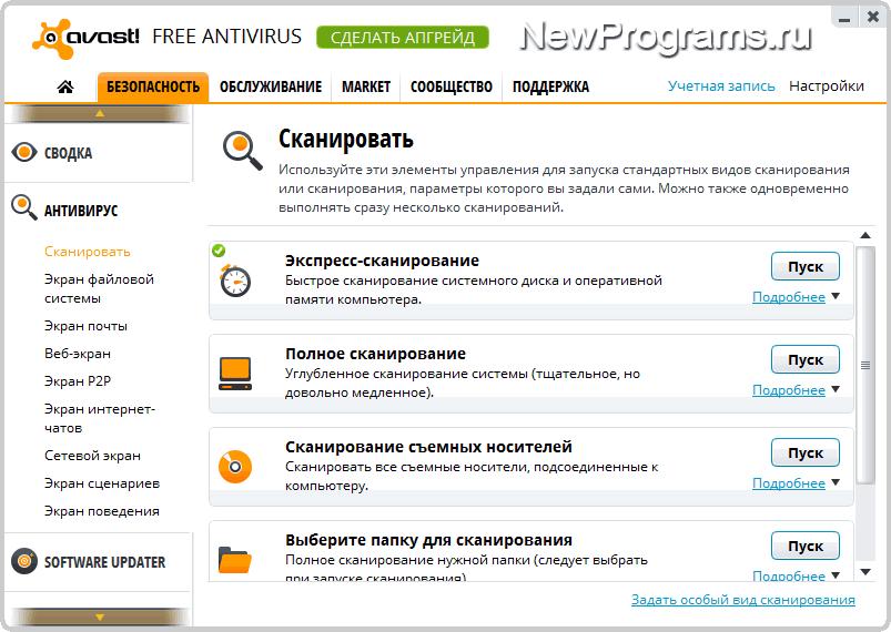 Антивирус без ключа и регистрации скачать