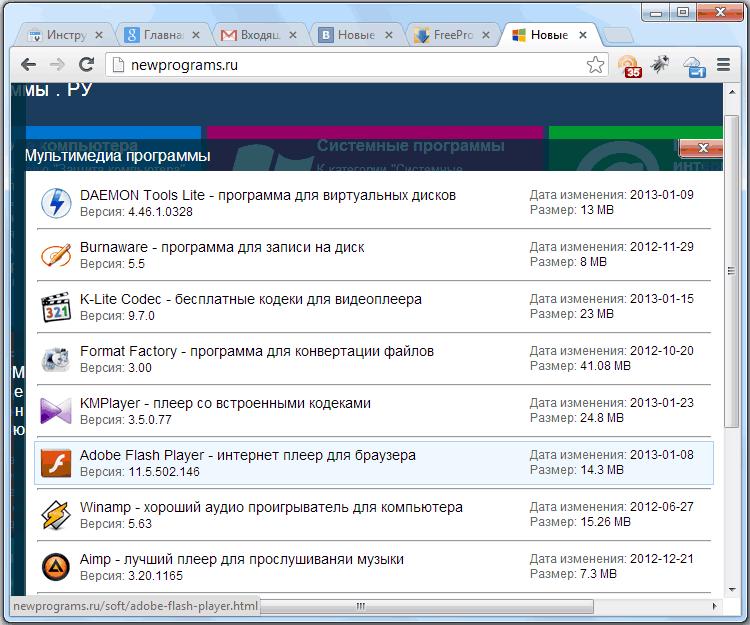 Скачать бесплатно Google Chrome (Гугл Хром) 49