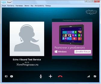 skype бесплатно