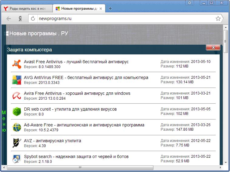 новый яндекс браузер бесплатно
