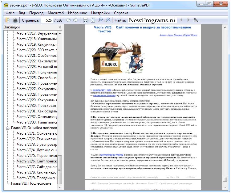 sumatra pdf скачать бесплатно
