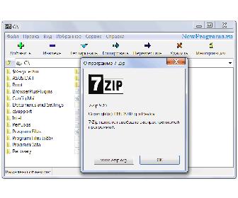 скачать бесплатный архиватор 7zip
